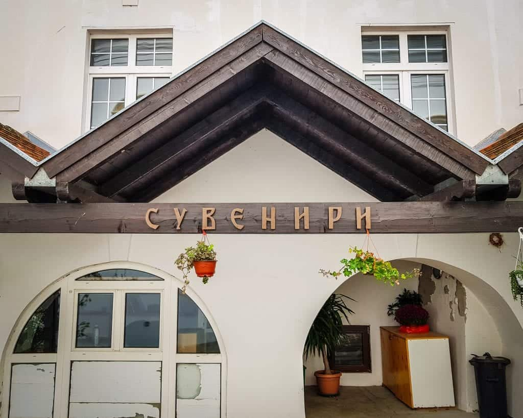 Serbia - Fruska Gora - Krusedol Souvenir Shop
