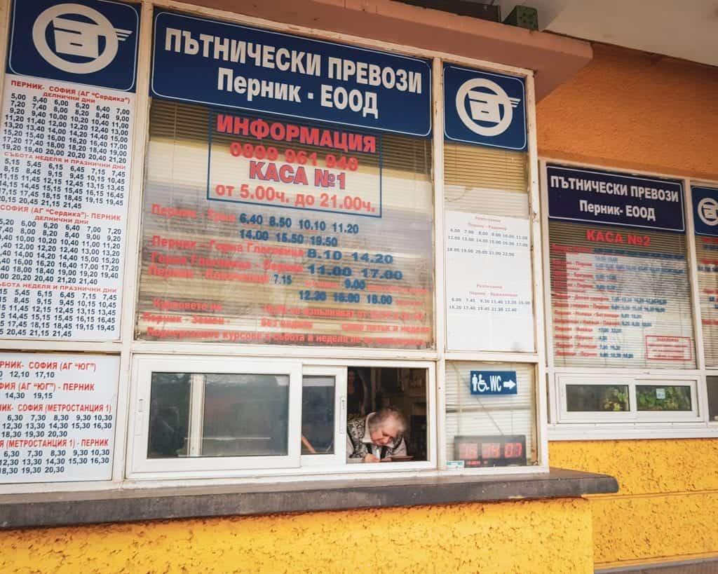 Bulgaria - Pernik - Pernik Bus Station