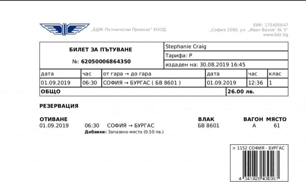 Bulgaria - Sofia - Online Train Ticket